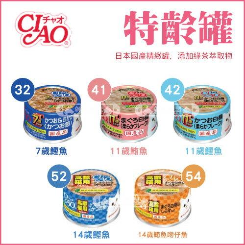 +貓狗樂園+ 日本CIAO【特齡罐。五種口味。80g】1150元*一箱24罐賣場 - 限時優惠好康折扣