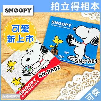 可傑SNOOPY史努比拍立得相本相簿拍立得收集冊 SN-PA01藍色/SN-PA02紅色 適用mini 25 8 7s 50s