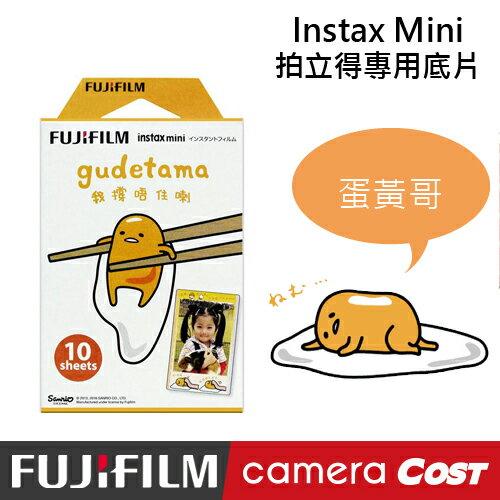 【【超夯!】FUJIFILM Instax mini 拍立得底片 蛋黃哥 熱門 底片 0