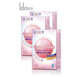 長堤購物-【Ido醫朵】植萃蔓越莓四盒私密保養組 0