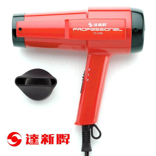 【達新】專業吹風機 TS-1288
