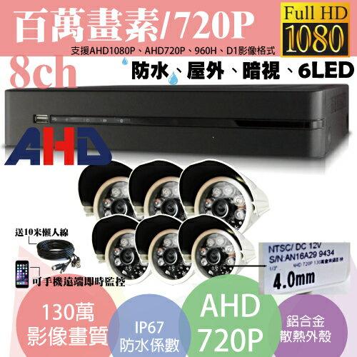 高雄監視器/百萬畫素1080P主機 AHD/套裝DIY/8ch監視器/130萬攝影機720P*6支