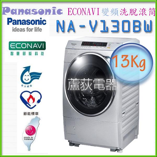 【國際 ~蘆荻電器】全新 13公斤【Panasonic洗脫變頻洗衣機 】NA-V130BW