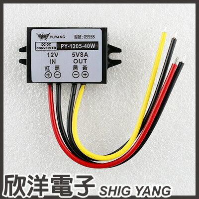 ※ 欣洋電子 ※ DC-DC降壓電源轉換器 12V降5V-40W/8A (0995B) /實驗室、學生模組、電子材料、電子工程、適用Arduino