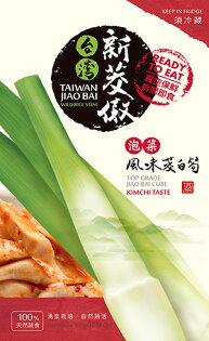 泡菜茭白筍 Jiao Bai with Kimchi sauce 300g