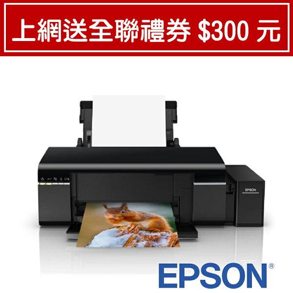 EPSON L805 CD 印連續供墨印表機+四色墨水一組【7/31前可升級兩年保*加贈全聯禮卷300元】 L120/L220/L310/L360/L1300/L1800