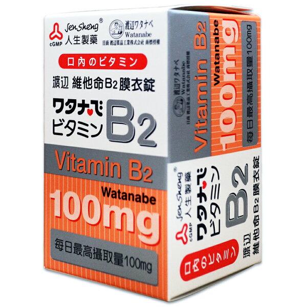 人生製藥 渡邊維他命B2膜衣錠  60錠/瓶   公司貨中文標 PG美妝
