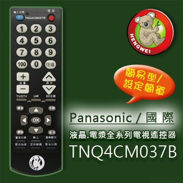 【簡易型】TNQ4CM037B(Panasonic國際)液晶/電漿全系列電視遙控器**本售價為單支價格**
