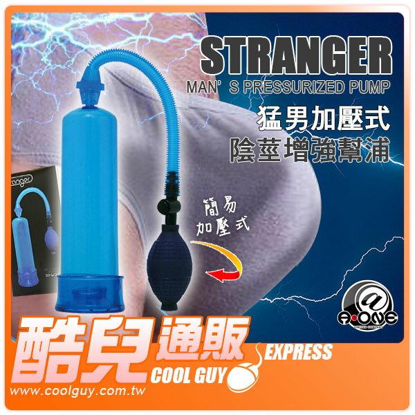 日本 @‧ONE 猛男加壓式陰莖增強幫浦 STRANGER Man's Pressurized Pump 做個驕傲的「大」男人 日本原裝進口