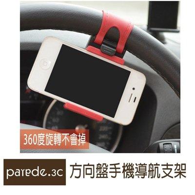 手機夾 汽車方向盤手機支架 車載手機座 車用螢幕手機支架 可360度旋轉【Parade.3C派瑞德】