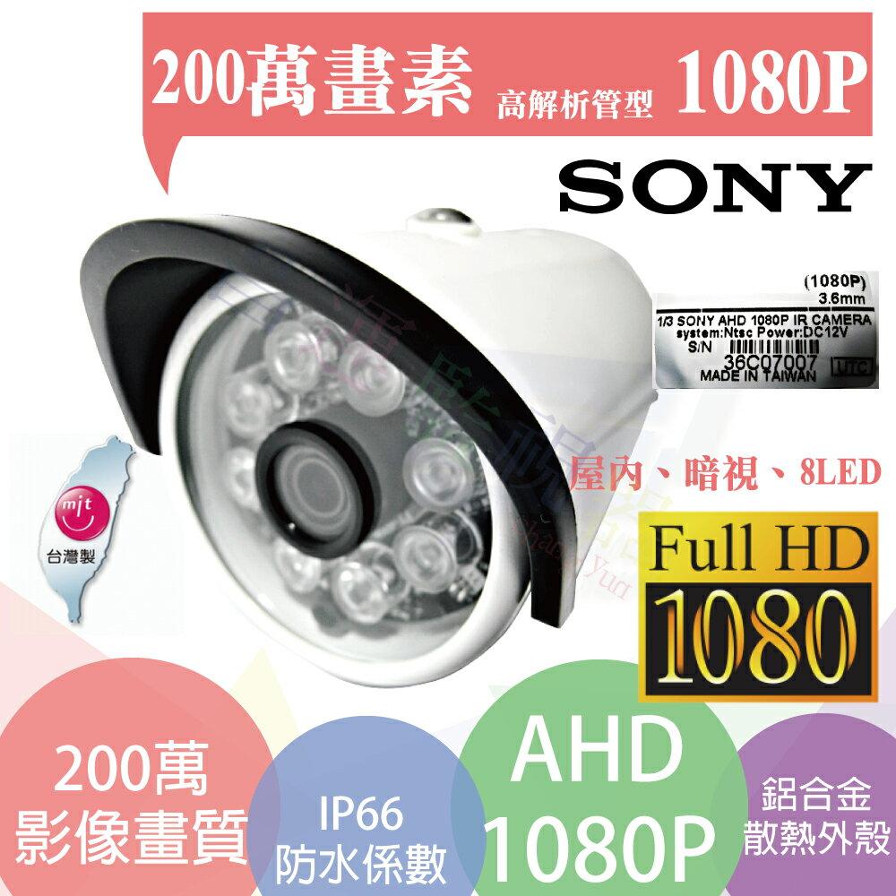 1080P/SONY 管型紅外線 200萬畫素 監視器