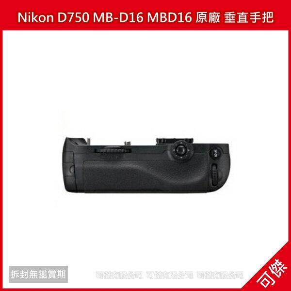 可傑  Nikon D750 MB-D16 MBD16 原廠 垂直手把 電池手把