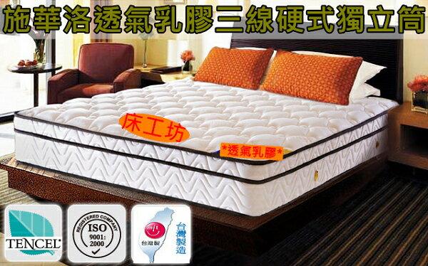 【床工坊】乳膠 床墊 「施華洛」頂級天絲乳膠三線硬式獨立筒床墊 雙人5尺 (超低優惠特價 欲購從速) 「歡迎訂做各式尺寸」