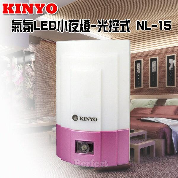【KINYO ● 金葉】氣氛LED小夜燈-光控式  NL-15  **免運費**