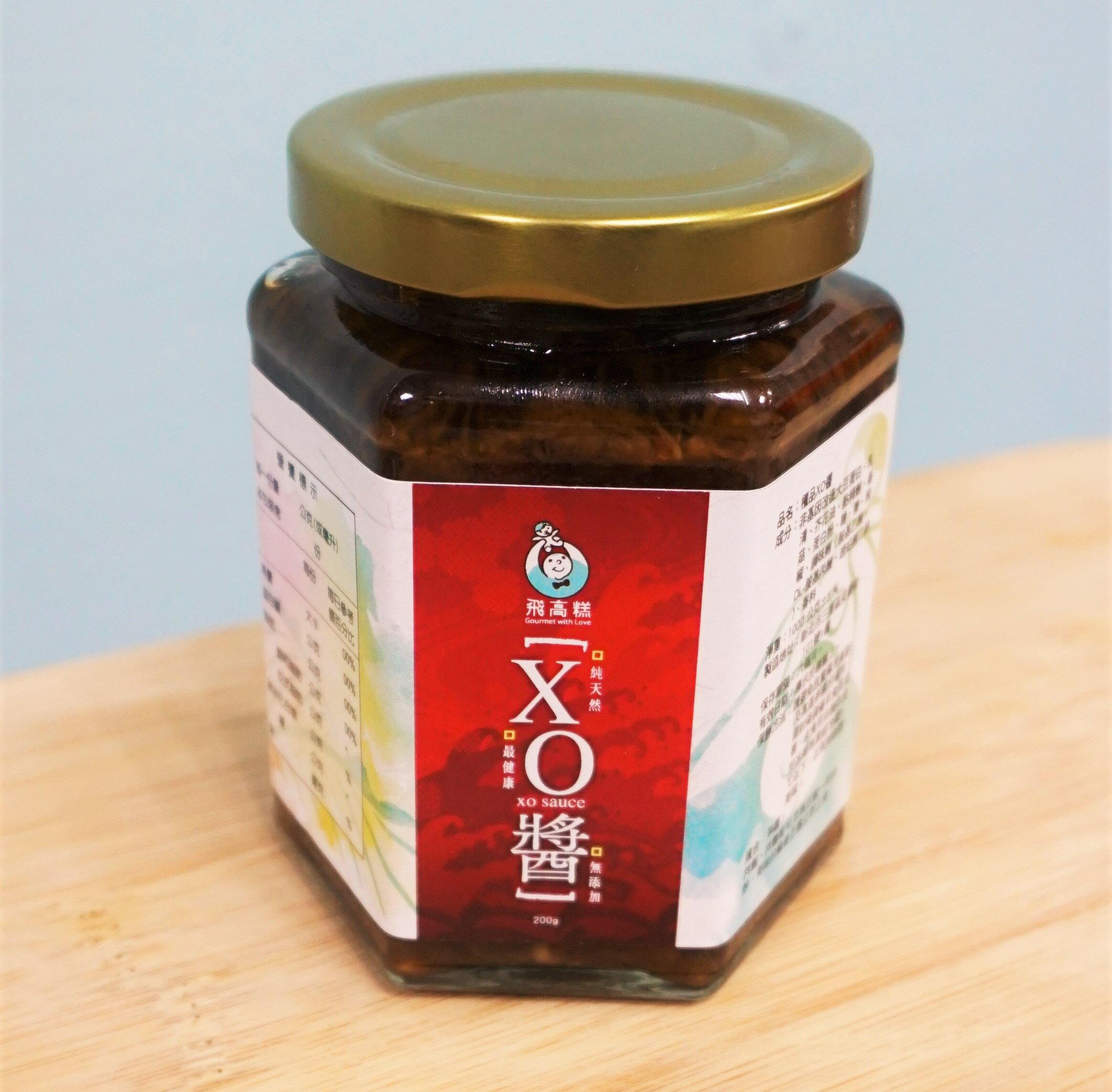 【飛高糕】XO干貝醬-小辣 250 公克 +/- 5% 1