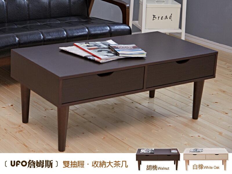 日本熱賣【UFO外星人~詹姆斯雙抽屜】大茶几‧天然實木椅腳 ★班尼斯國際家具名床 2