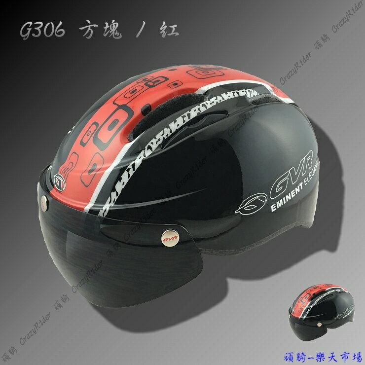 【頑騎】免運費【GVR】獨家專利 磁吸式自行車空力帽 G306 焦點系列-方塊-紅色 0