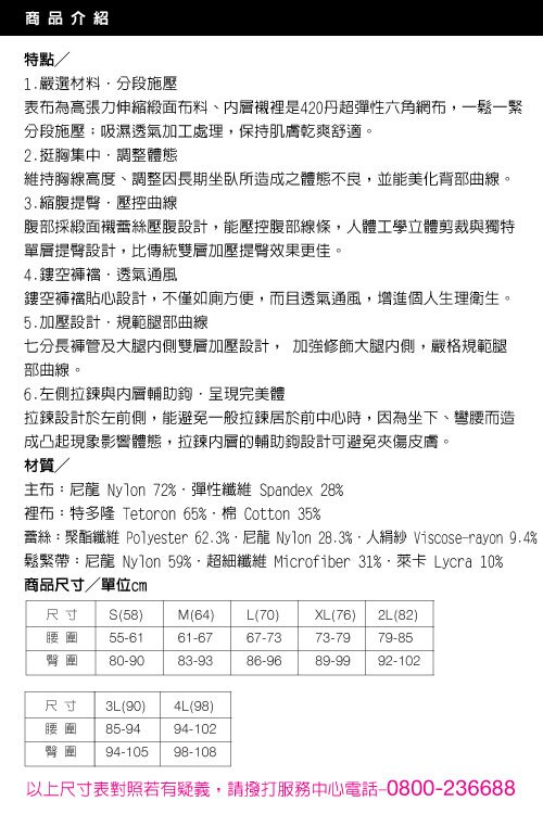 六甲村 - 重機能調整型連身束衣褲 4