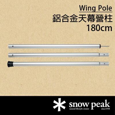 【鄉野情戶外用品店】 Snow Peak |日本|  鋁合金天幕營柱/3根60cm天幕帳營柱/TP-004 【180cm】