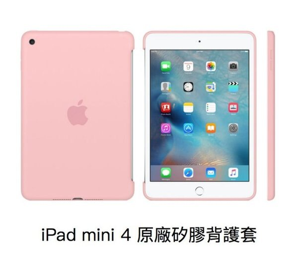 Apple iPad mini 4原廠 矽膠護套 9色 (mini 4 專用)