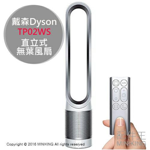 【配件王】保固一年 Dyson 戴森 TP02WS 無葉扇 空氣清淨 電風扇 銀 2016年款 AM11IB 新款