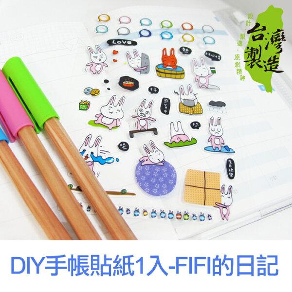 珠友 ST-30021A DIY手帳防水貼紙/相冊 日記 禮品 卡片裝飾貼/1入-FIFI的日記