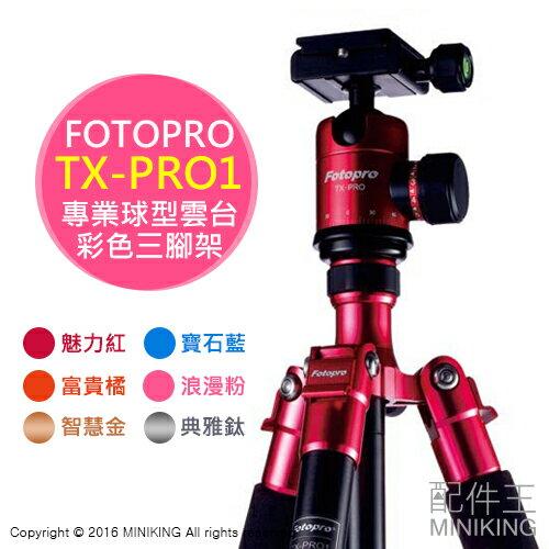 【配件王】贈減壓背帶+金屬吹球 FOTOPRO TX-PRO1 鋁鎂合金腳架 彩色三腳架