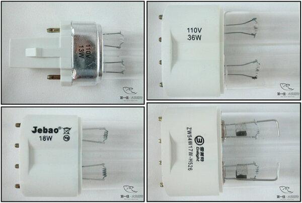 [第一佳 水族寵物]紫外線殺菌燈管 (UV-C燈管、UVC紫外線燈管) [PL-18W]