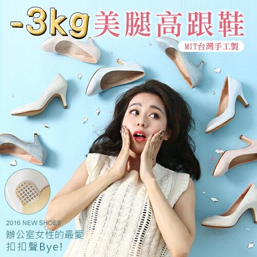 BONJOUR☆-3kg美腿氣墊高跟鞋7cm羊皮靜音款Magic Shoes   C. 【ZB0258】5色 (版型偏小) 0