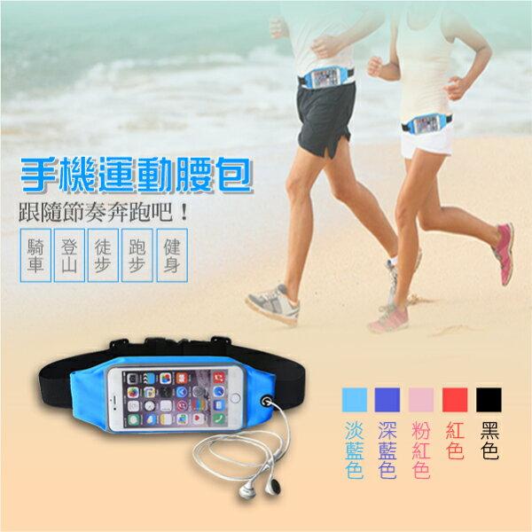 手機運動腰包 大容量 可觸控 防潑水 附帶耳機孔 隨身包 登山包 戶外腰包 蘋果 三星 ASUS HTC SONY LG 台哥大 InFocus