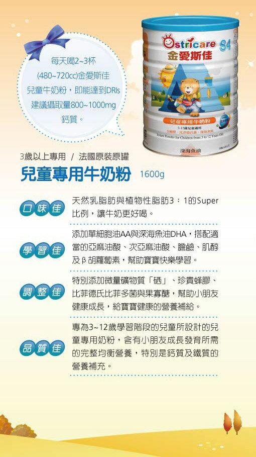 『121婦嬰用品館』金愛斯佳S4兒童專用牛奶粉1600g(12罐,再贈3罐)共15罐 1
