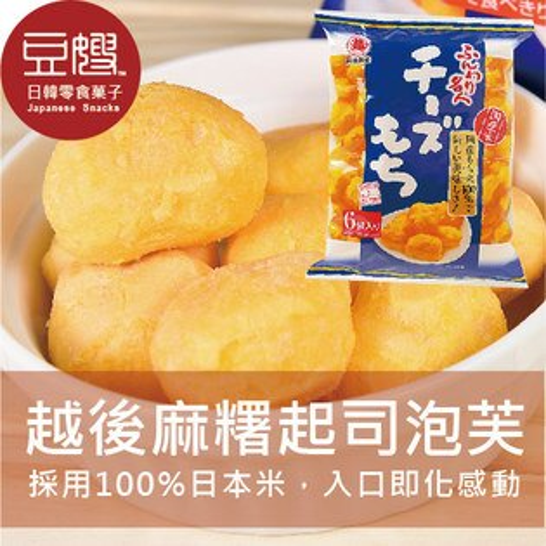 【豆嫂】日本零食 越後麻糬起司泡芙