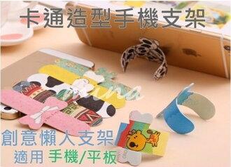 [ mina百貨 ]韓國卡通造型U型手機支架 矽膠 多功能 站立 背貼 單手