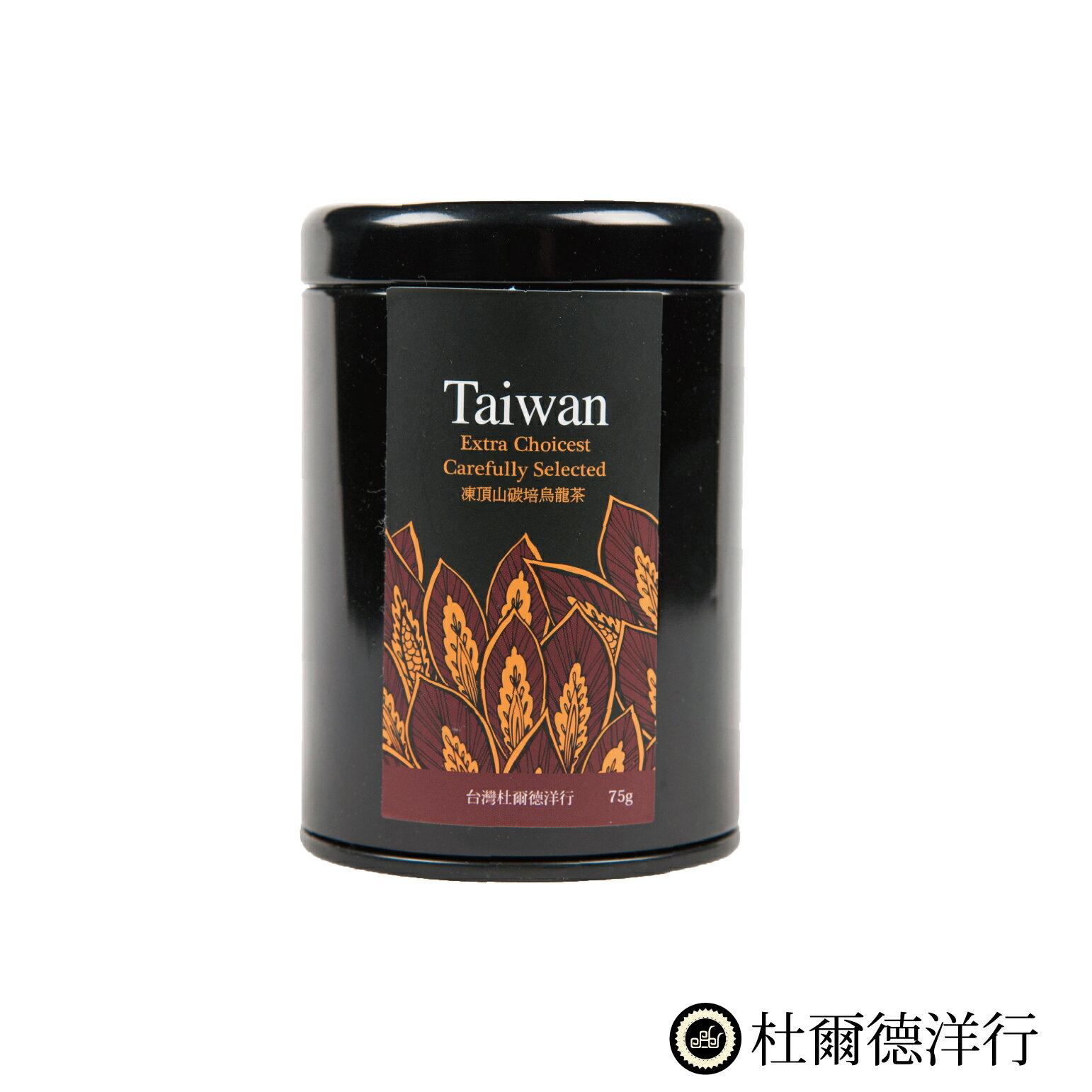 【杜爾德洋行 Dodd Tea】嚴選凍頂山碳培烏龍茶75g 0