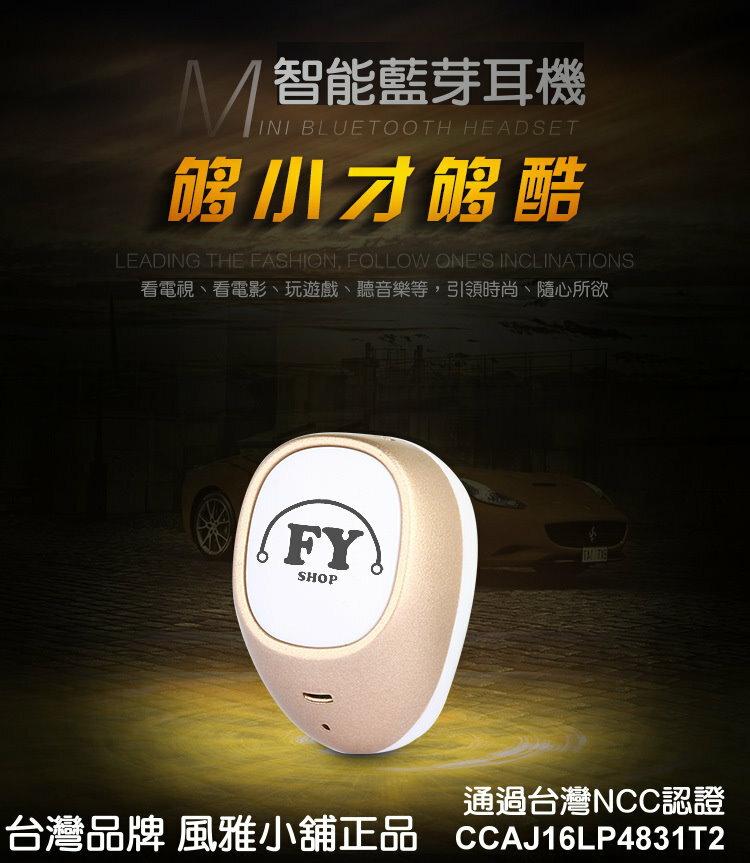 【風雅小舖】台灣品牌 FY-MINIC迷你超小入耳式立體聲藍芽耳機 支持通話、聲控接聽和聽音樂 左右耳都可戴 藍牙耳機 - 限時優惠好康折扣