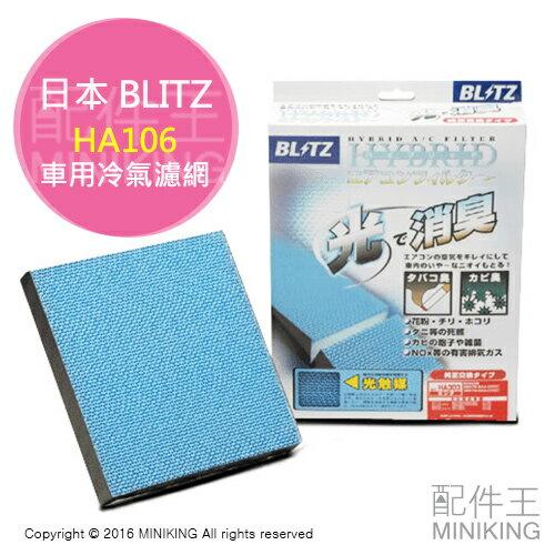 【配件王】代購 日本BLITZ 光觸媒 水洗式 冷氣濾網 AC Filter HA106 TOYOTA LEXUS 豐田