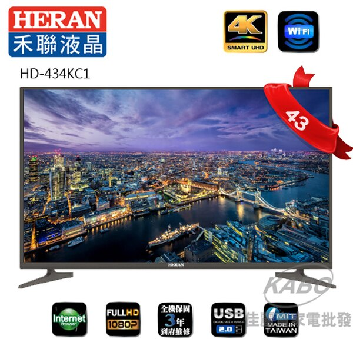 【佳麗寶】-【禾聯HERAN】43型-4K HERTV Smart LED液晶顯示器HD-434KC1
