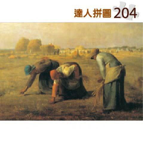 204片達人拼圖 名畫系列:米勒-拾穗