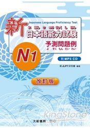 新日本語能力試驗N1予測問題例(附MP3光碟1片)(改訂版)