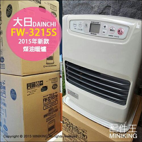 【配件王】日本代購 6坪 日本製 大日 DAINCHI FW-3215S 煤油暖爐 3214新款 白