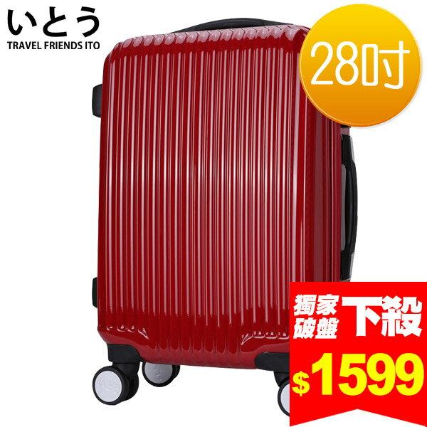 E  J~EQ5001~07~正品ITO 伊藤潮牌 28吋 PC ABS鏡面拉鍊硬殼行李箱