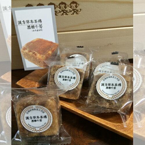 (限量)漢方草本茶磚-黑糖牛蒡(含冬蟲夏草)5顆入