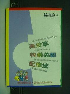 【書寶二手書T1/語言學習_NPL】高效率快樂英語記憶法_張森庭_張森庭