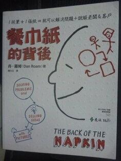 【書寶二手書T9/溝通_HBT】餐巾紙的背後_丹?羅姆