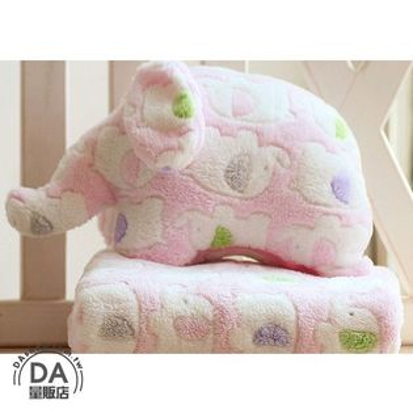 《DA量販店》兩用 抱枕 毯子 空調毯 午睡枕 冷氣毯 小涼被 嬰兒毯 粉色小象(79-6825)