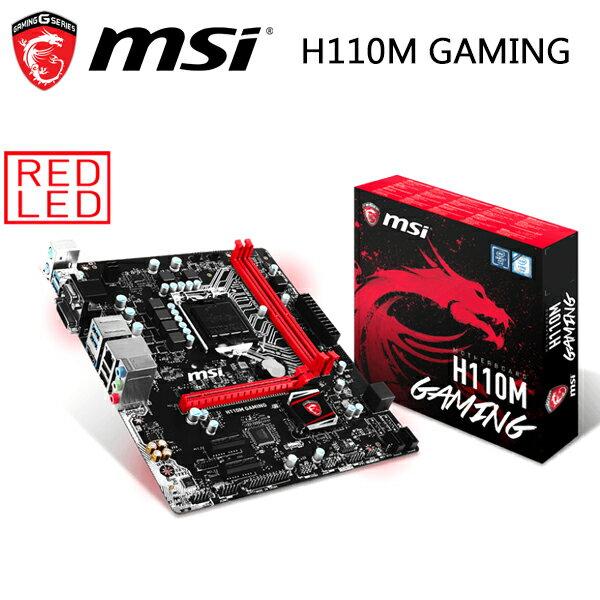msi 微星 H110M GAMING 主機板