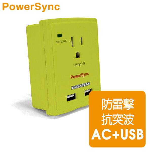 【群加 PowerSync】防雷擊抗突波AC+2Port USB充電插座 / 綠 (PWS-EXU2015)