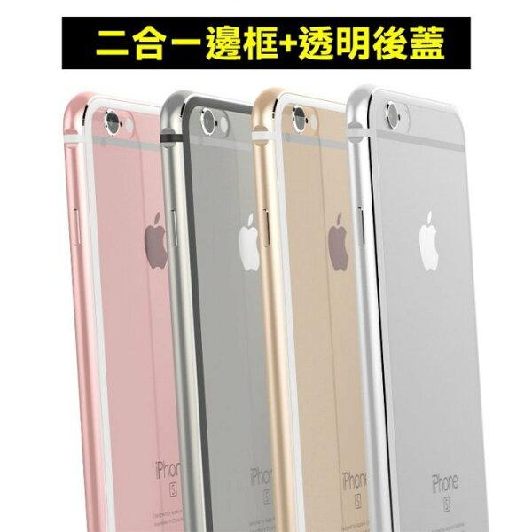 iPhone 6/6S 6+ PLUS 雙層保護 鋁合金 軟殼 矽膠套 超薄 全包覆 手機殼 保護套