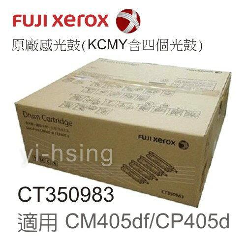 Fuji Xerox 原廠原裝感光鼓 CT350983 (KCMY 含四個光鼓) 適用 DocuPrint CP405/CM405df