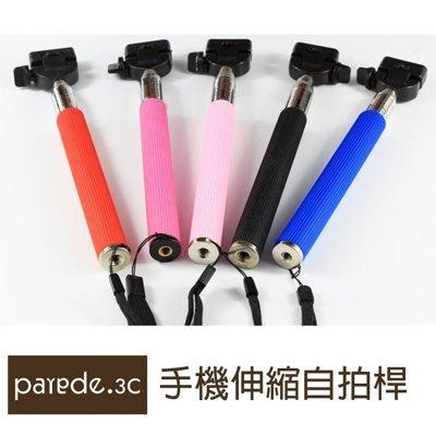 手機相機伸縮自拍桿-粉紅 桃紅 藍 自拍神器 自拍棒 各大品牌手機通用 加贈手機夾【Parade.3C派瑞德】